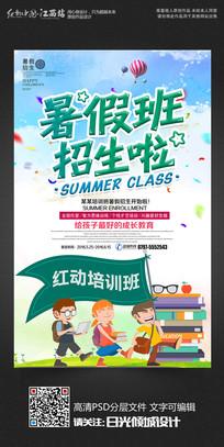 简约暑假班招生宣传海报设计