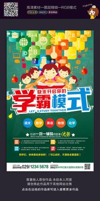 简约暑假培训班招生宣传海报设计