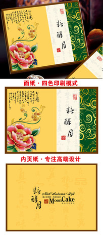 精品无糖木糖醇老年人月饼包装礼盒