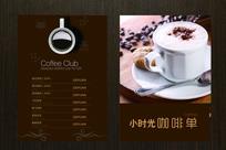 咖啡菜单设计模版 PSD