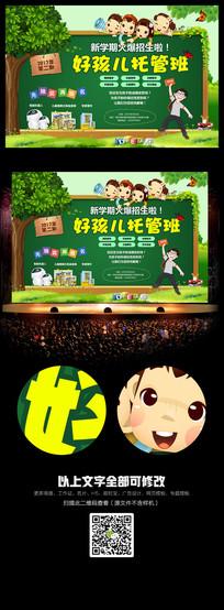 卡通创意托管班招生宣传海报