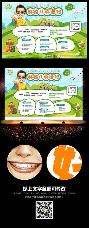卡通创意英语培训班招生海报设计