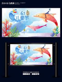 卡通儿童节海报