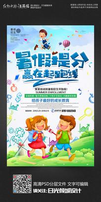 卡通少儿暑假班招生宣传海报设计