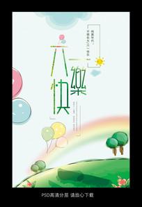可爱六一儿童节礼物海报