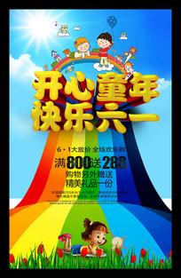 炫酷六一儿童节海报设计