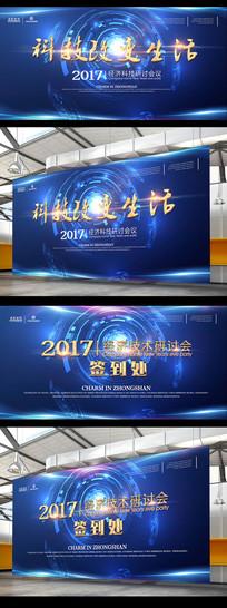 蓝色动感科技活动会议背景板