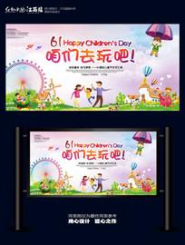 六一儿童节出游海报设计