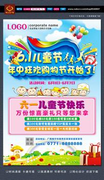 六一儿童节促销海报