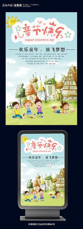 六一.儿童节快乐海报