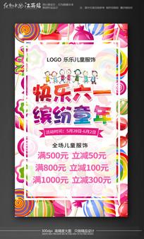 六一儿童节商场促销海报设计