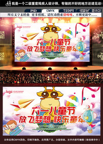 六一儿童节舞台活动背景海报