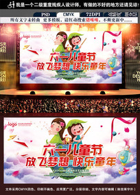 六一文艺汇演海报PSD