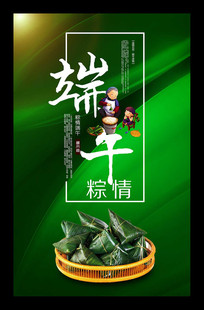绿色端午节海报素材
