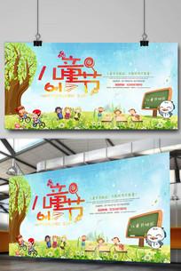 绿色儿童节海报