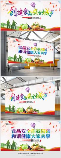 绿色健康关注食品安全宣传海报