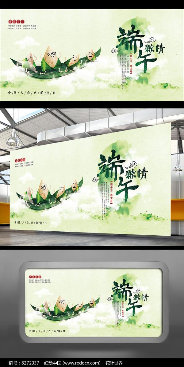 绿色水彩端午节粽子海报图片