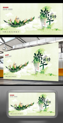 绿色水彩端午节粽子海报
