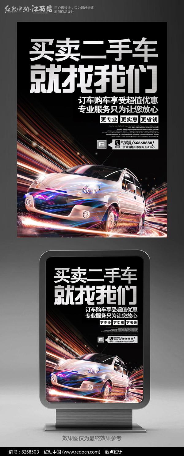 原创设计稿 海报设计/宣传单/广告牌 海报设计 买卖二手车促销海报