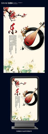 琵琶音乐海报