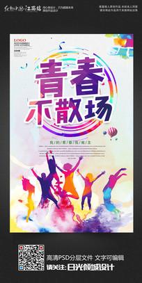 青春不散场毕业季宣传海报设计