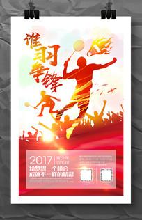 青少年羽毛球培训招生海报