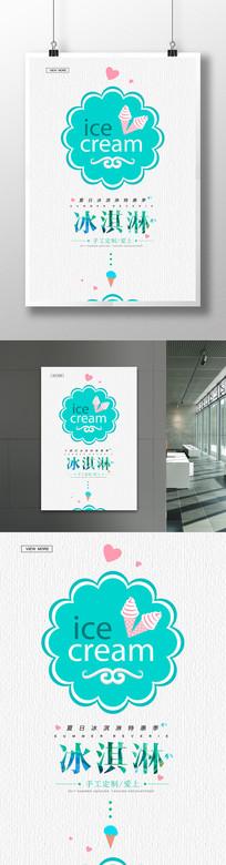 清新冰淇淋甜品夏日海报