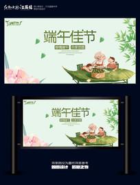 清新端午节海报