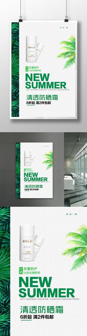 清新简约夏季防晒霜护肤品海报