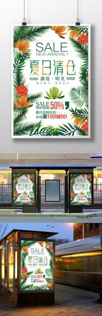 清新唯美手绘插画夏季促销海报设计