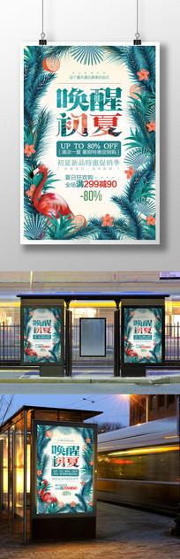 清新唯美手绘夏季促销海报设计