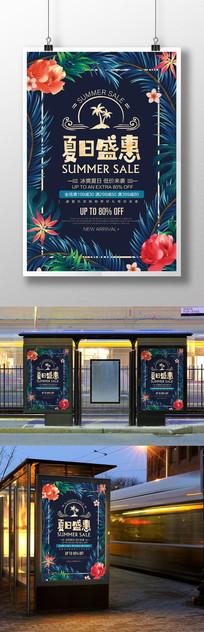 清新唯美手绘夏日盛惠夏季促销海报