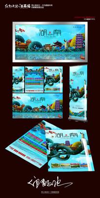 全套湖南城市文化旅游宣传海报设计