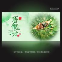 赛龙舟端午节中国风展板