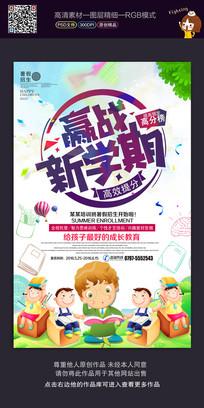 少儿暑假培训班招生宣传海报设计