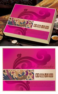时尚简约月饼包装礼盒中秋节包装