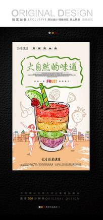 手绘水果饮料