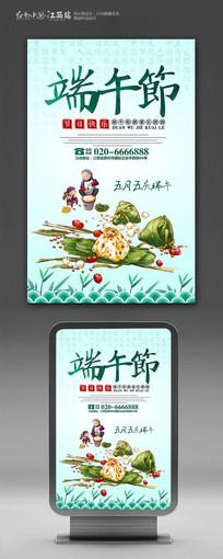 手绘中国风端午节海报