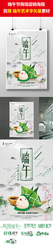 手绘中国风端午节商场促销海报