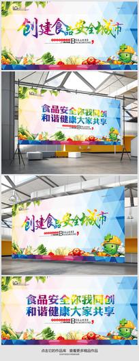 水彩创意食品安全海报设计
