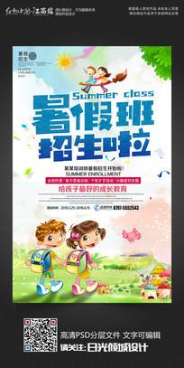 水彩风暑假班招生宣传海报设计