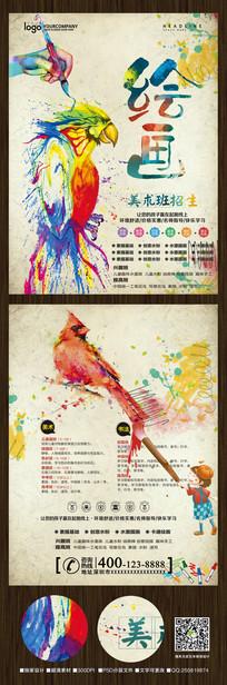 儿童绘画宣传单页图片_儿童绘画宣传单页设计素材_红