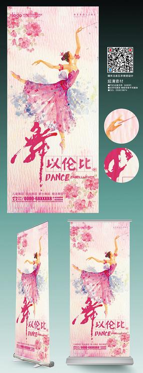 水彩舞蹈班招生宣传易拉宝