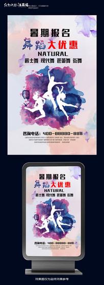 水彩舞蹈培训创意海报