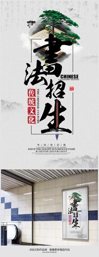 水墨书法招生海报