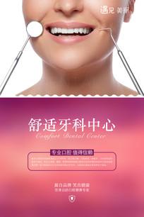 舒适牙科中心海报