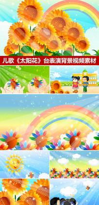 太阳花儿歌背景六一儿童节