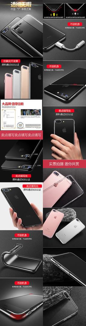 淘宝手机壳详情页iphone7详细页
