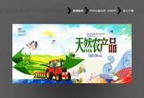 天然农产品海报设计