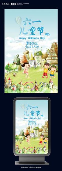 童话儿童节海报